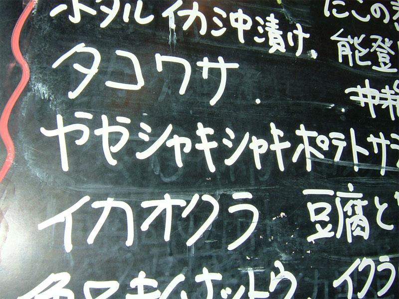 ややシャキシャキポテトサラダ_c0110051_1021526.jpg