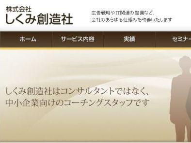 相撲協会と業務改善_e0088956_184861.jpg