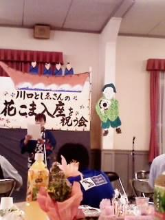 「川口としゑさんの花こま入座を祝う会」_b0177566_2226719.jpg