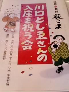 「川口としゑさんの花こま入座を祝う会」_b0177566_2226743.jpg