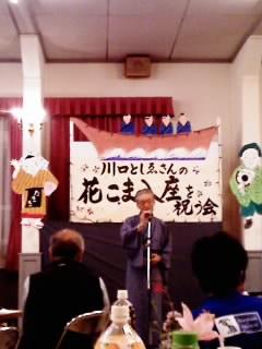 「川口としゑさんの花こま入座を祝う会」_b0177566_2226759.jpg
