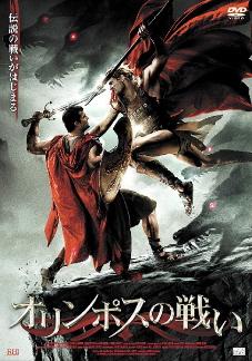 『オリンポスの戦い』(2009)_e0033570_19344640.jpg