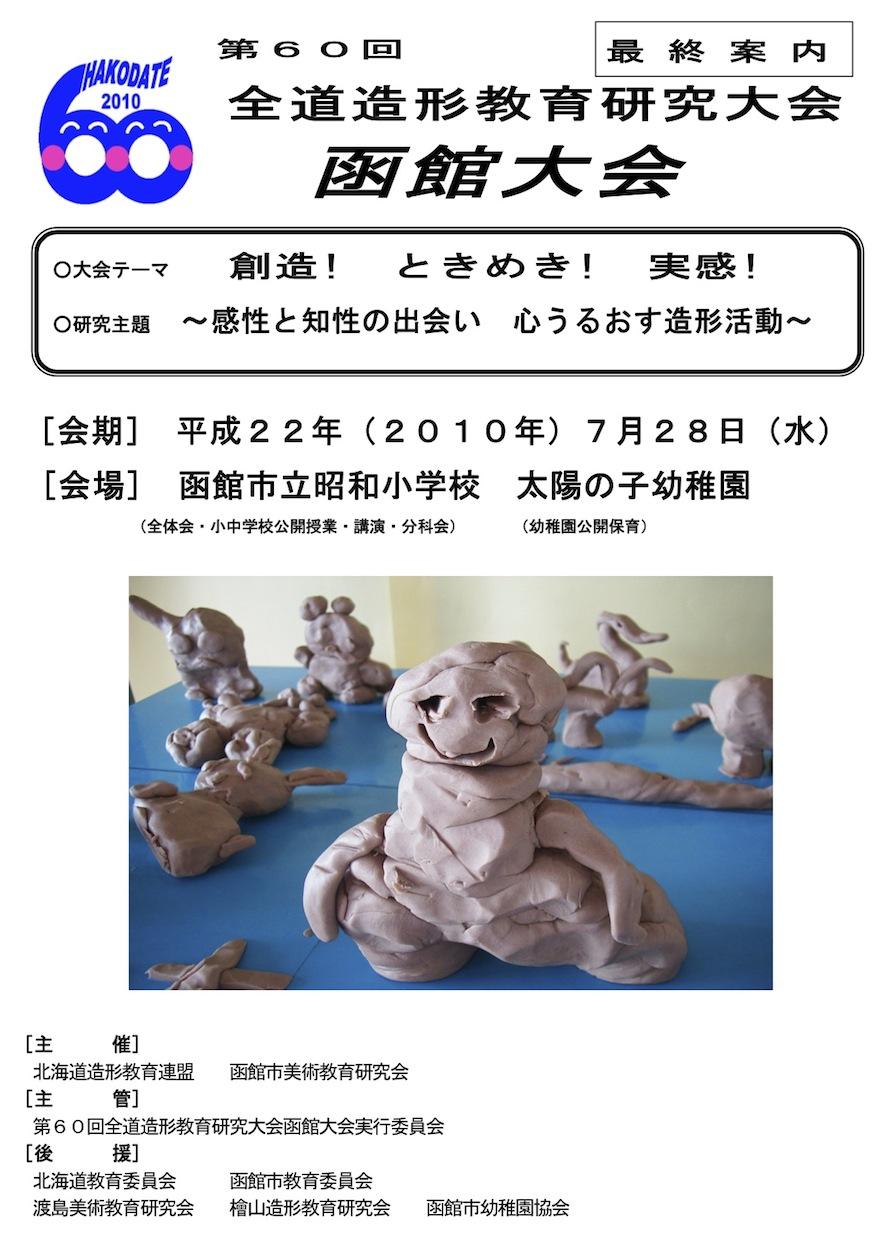 7月28日 全道造形教育研究大会 函館大会_b0068572_1271117.jpg