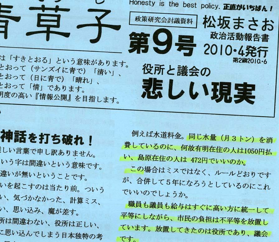 政治活動継続中_c0052876_20494793.jpg