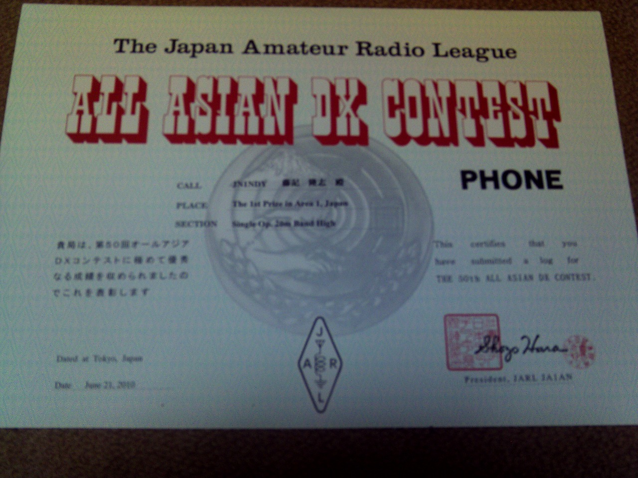 2009 ALL-ASIA DX Contest..._a0059484_22163877.jpg