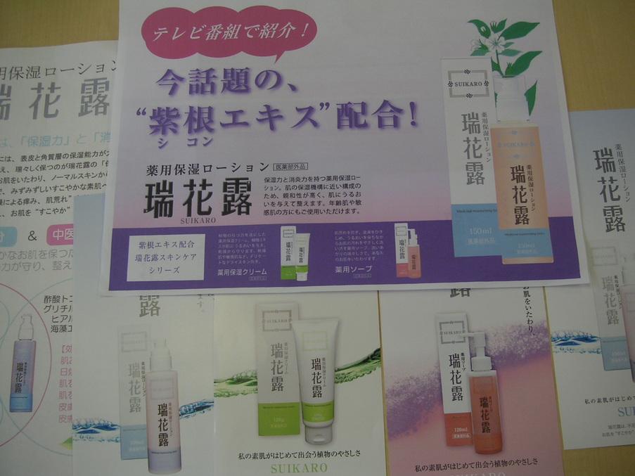 紫根配合の化粧品_e0017093_17986.jpg