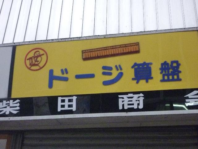 名古屋出張(2)_b0054727_14335956.jpg