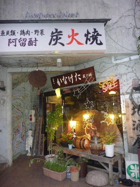 阿留酎(あるちゅう)西宮居酒屋_b0054727_1584741.jpg