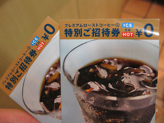 マクドナルド コーヒー無料配布(ICE)吉祥寺店_a0016730_163559.jpg