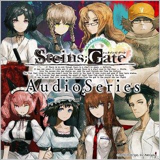 STEINS;GATE オーディオシリーズ8月25日より全8種類、続々リリース!_e0025035_1873563.jpg