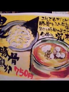 麺やゼットン_e0132147_1859410.jpg