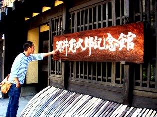 木村&神谷の大阪&京都の旅 ②_c0156749_16395137.jpg