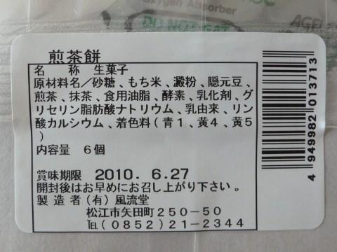 b0074862_14172716.jpg