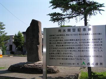 西野用水記念碑_f0078286_16283221.jpg