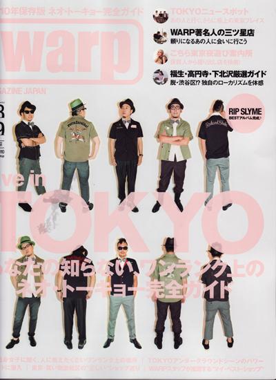 WARP magazine 08+09_d0101000_16263217.jpg