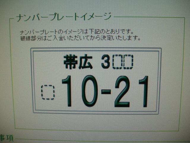 ステップWスピーディー・仕入れております!!(新川店)_c0161601_20535136.jpg