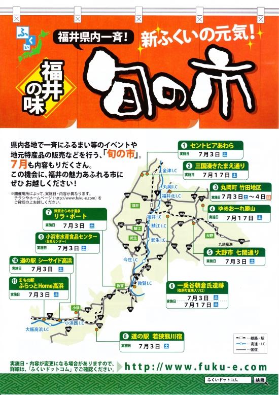 福井の味「旬の市」を10か所同時開催!_f0229508_16141891.jpg
