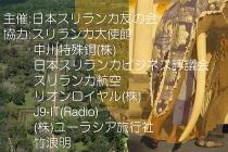 悪魔のゴールby本田選手@デンマーク/スリランカ事情セミナー@東京ビジネスホテル_f0006713_823781.jpg