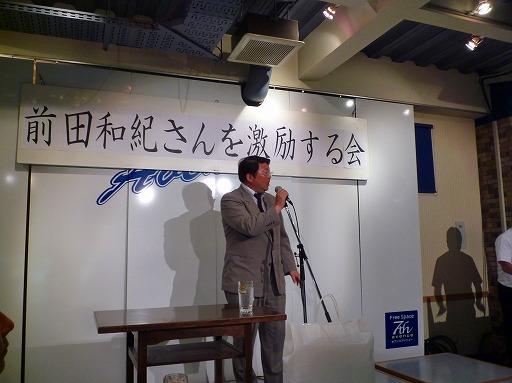 前田さんを激励する会_b0150120_13243537.jpg