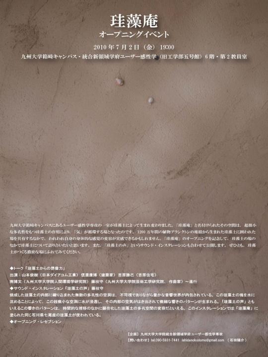 珪藻庵プロジェクト03_f0030137_1755318.jpg