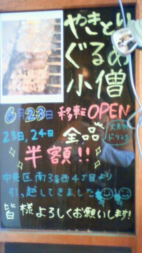 祝!開店♪_e0173738_1154179.jpg