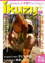 ikuzy plus(イクジィ プラス)_c0094442_15135358.jpg