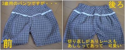 幼児の ブルーマー型パンツ と サンドレス_a0084343_16192241.jpg