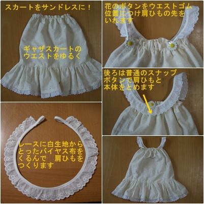 幼児の ブルーマー型パンツ と サンドレス_a0084343_167204.jpg