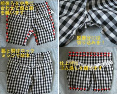 幼児の ブルーマー型パンツ と サンドレス_a0084343_18102063.jpg