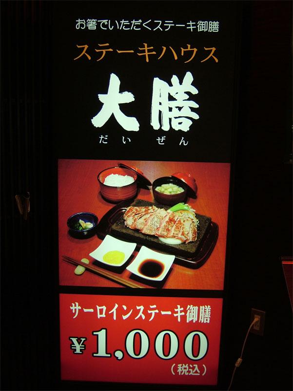 ステーキ!!!_c0110051_052966.jpg