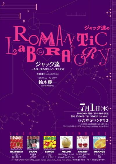 ロマンティック研究所_f0113153_11182216.jpg