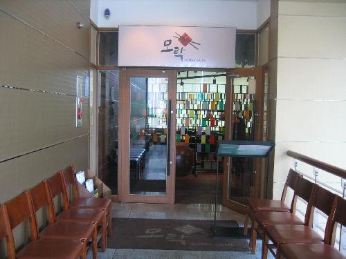 おひとりさまの癒しソウル☆ その8 「Bistro Seoul モラク」できのこビビンバ♪_f0054260_16322759.jpg