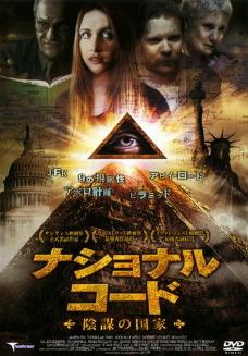 『ナショナル・コード/陰謀の国家』(2002)_e0033570_641399.jpg
