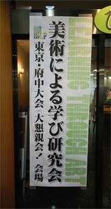 美術による学び研究会 東京・府中大会に参加して1_c0225772_064654.jpg