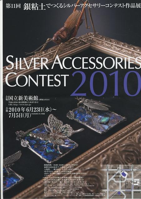Silver Accessories Contest 2010_d0087572_17165873.jpg