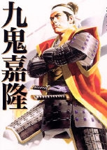 日本海盜大名-九鬼嘉隆_e0040579_18274746.jpg