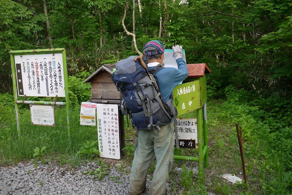 6月27日、暑寒別岳-最終回-_f0138096_21251545.jpg