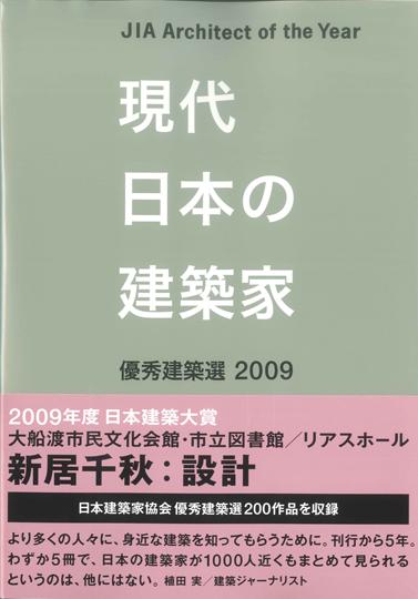 2009年度・JIA日本建築大賞200_d0067498_0443774.jpg
