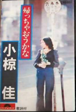 小椋佳 全シングル&アルバム 1_b0033699_23571266.jpg