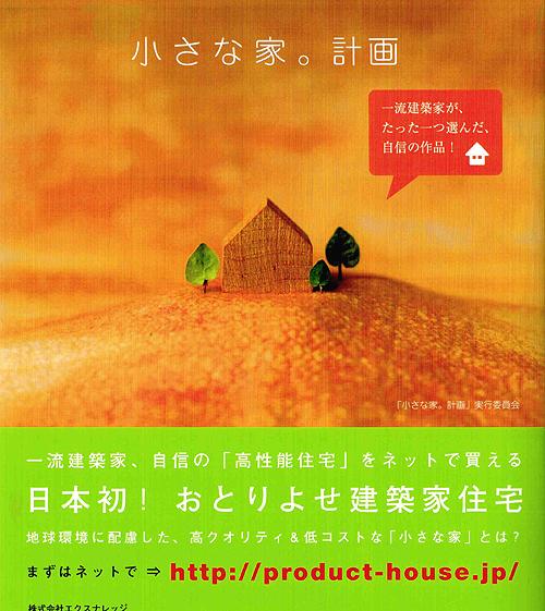 「小さな家。計画」本が出ました! _b0014003_2051121.jpg