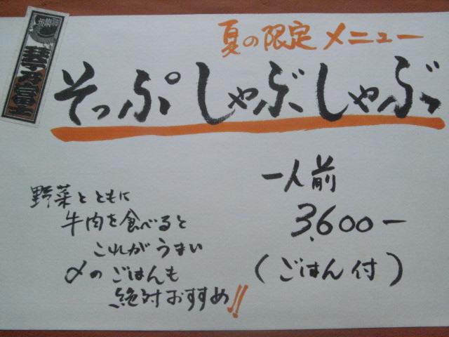 夏期限定「そっぷしゃぶしゃぶ」_e0116211_14414368.jpg