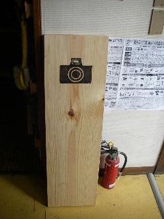 木で看板製作。_f0105112_2011416.jpg