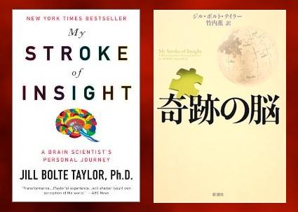 「奇跡の脳」:右脳はパラレルワールド、左脳はシリアルワールド!_e0171614_10511062.jpg