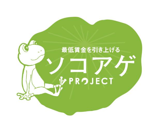 京都の最低賃金で、人間らしい生活できる?_e0101217_23153099.jpg