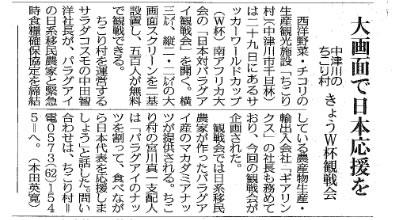 ちこり村W杯観戦 新聞掲載_d0063218_10335290.jpg