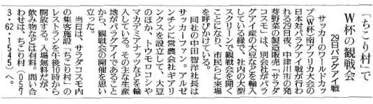 ちこり村W杯観戦 新聞掲載_d0063218_10344185.jpg