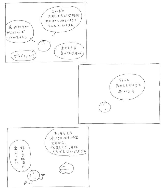 e0065818_2021023.jpg