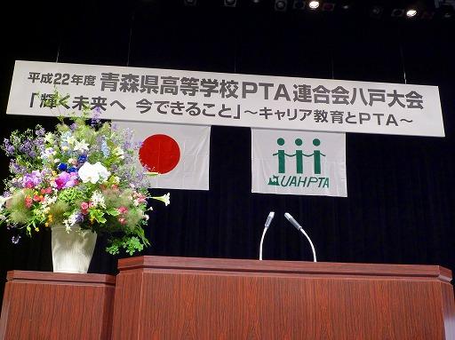 県高P連八戸大会です。_b0150120_1843394.jpg