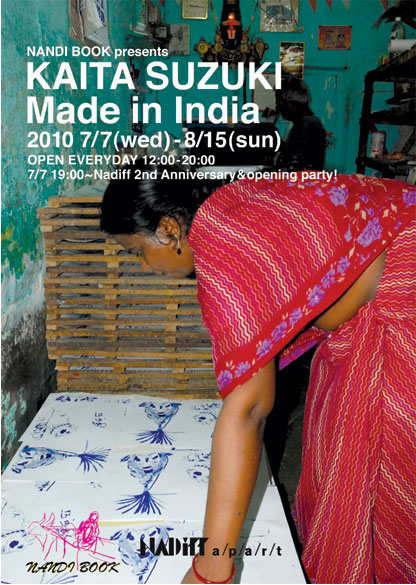 NANDI BOOK presents KAITA SUZUKI MADE in India_a0121222_14345427.jpg
