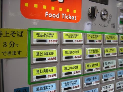 「特上」の駅蕎麦登場!_b0140235_112456.jpg